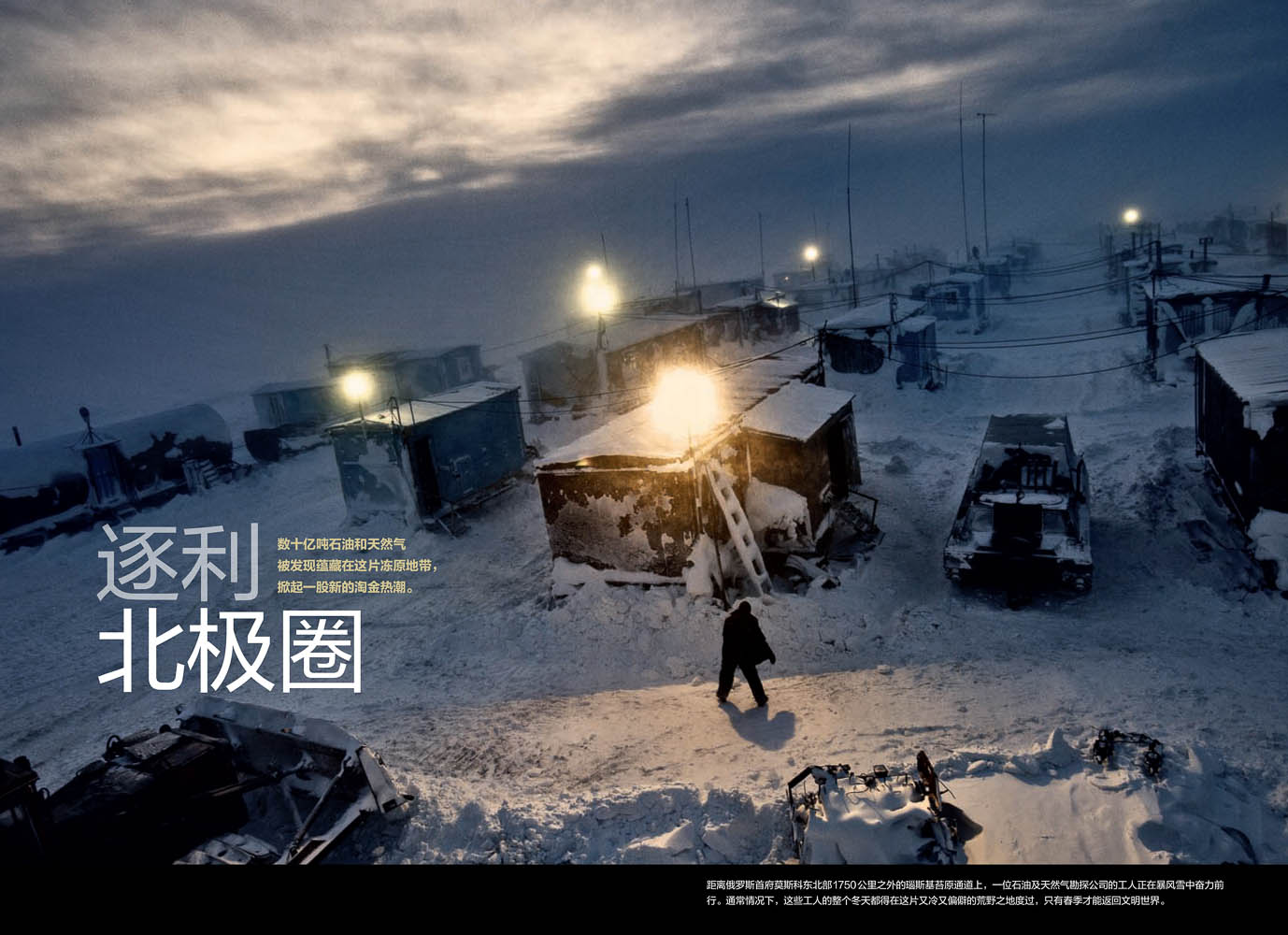 China-Geography-Arctic-1-web